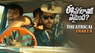 Ee Nagaraniki Emaindi Theatrical Trailer | Tharun Bhascker | Suresh Babu | TFPC - TFPC