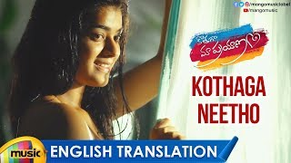 Kothaga Neetho Video Song with English Translation | Kothaga Maa Prayanam Movie | Yamini Bhaskar - MANGOMUSIC
