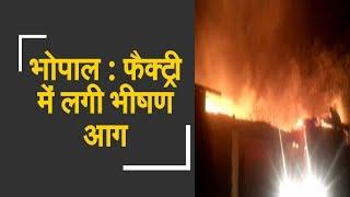 Bhopal : Massive fire breaks out at factory | भोपाल में फैक्ट्री में लगी आग - ZEENEWS
