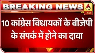 10 JDS, Congress MLAs in contact of BJP, claim sources - ABPNEWSTV