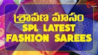 Fashion Passion || Sravana Masam Special Sarees || By Madhuri - TELUGUONE