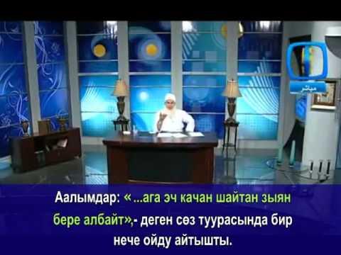 Мулк Суросу Кыргызча