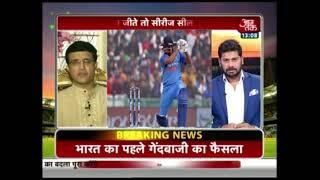 India Win Toss, Chooses To First Bowl Aainst Sri Lanka - AAJTAKTV