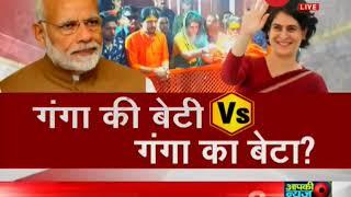 'Ganga ka beta' vs 'Ganga ke beti' for 2019 polls? Watch special debate - ZEENEWS