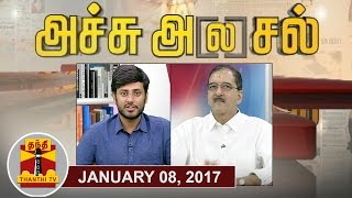 Achu A[la]sal 08-01-2017 Trending Topics in Newspapers Today | Thanthi TV Show