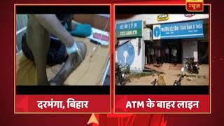 Cash Crunch: Darbhanga suffers, no cash for treatment in hospital - ABPNEWSTV