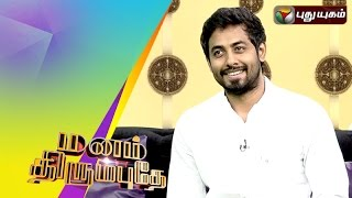 Actor Aari in Manam Thirumbuthe 26-09-2015 – Puthuyugam tv Show