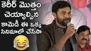 Varun Tej Speech At F2 Movie Trailer Launch | TFPC - TFPC