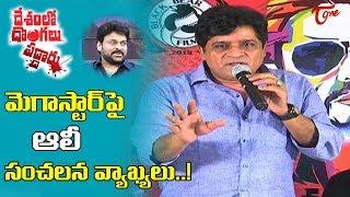 Ali Comments on Megastar at Desamlo Dongalu Paddaru PressMeet | Khayyum | TeluguOne - TELUGUONE