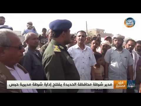 مدير شرطة محافظة الحديدة يفتتح إدارة شرطة مديرية حيس