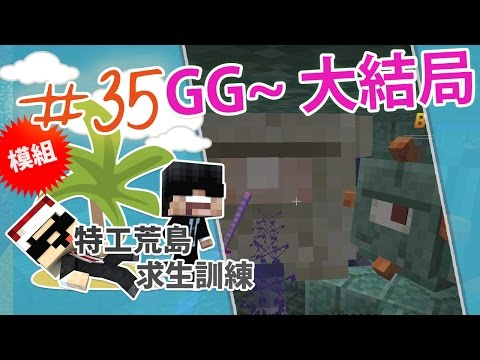 【Minecraft】 特工荒島求生訓練 #35(完) - 特工兩雄相遇 誰勝誰負?