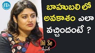 బాహుబలి లో అవకాశం ఎలా వచ్చిందంటే? - Ashrita Vemuganti || Dil Se With Anjali - IDREAMMOVIES