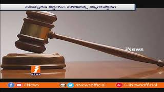 Telangana Govt Petition In High Court Division Bench On Congress MLAs Expelled | iNews - INEWS