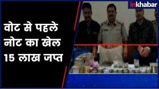 Madhya Pradesh:  वोट से पहले नोट का खेल, पुलिस ने किये 15 लाख रूपए जप्त - ITVNEWSINDIA