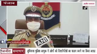 video : Ludhiana Police Commissioner ने लोगों को Guidelines का पालन करने का किया आग्रह