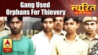 Twarit: Delhi police arrests members of a gang using street children for pick pocketing - ABPNEWSTV
