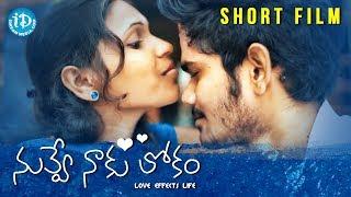 Nuvve Naaku Lokam - Love Effects Life    Latest 2017 Telugu Short Films    By Subhash Podila - YOUTUBE