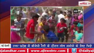 video : उत्तर प्रदेश में बीजेपी रैली के दौरान लोग समोसे के लिए भिड़े