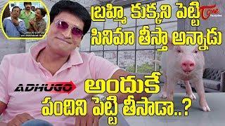 Adhugo Pre Release Event | Latest Telugu Movies 2018 | Ravi Babu | Suresh | TeluguOne - TELUGUONE