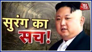 North Korea को भारी पड़ा नुक्लियर प्रोग्राम! जानिए कैसे हुआ उ. कोरियाई परमाणु साईट पर बड़ा हादसा - AAJTAKTV