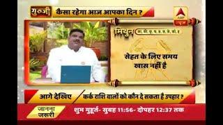 Daily Horoscope with Pawan Sinha: Gemini should take care of their health - ABPNEWSTV