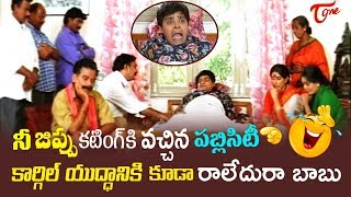 Comedian Ali Best Comedy Scenes | Telugu Movie Funny Videos | TeluguOne - TELUGUONE