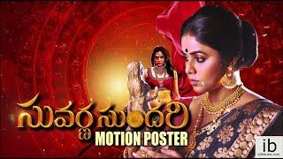 Suvarna Sundari motion poster - idlebrain.com - IDLEBRAINLIVE