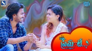 Premante ? Telugu New Short Film 2020  I Akshay | Anusha | Srujan I Stv Prime - YOUTUBE
