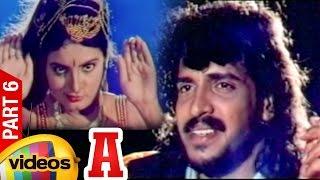 A Telugu Full Movie | Upendra | Chandini | Gurukiran | Part 6 | Mango Videos - MANGOVIDEOS