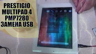 Разбор PRESTIGIO MULTIPAD 4 ULTRA QUAD 8 0 3G PMP 7280 DC замена гнезда USB