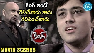 కింగ్ అంటే గెలిచేవాడు కాదు..గెలిపించేవాడు - King Movie Scenes | Nagarjuna | Trisha - IDREAMMOVIES