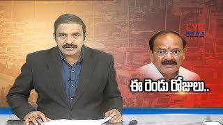 Traffic restrictions in Hyderabad visit of Vice President M Venkaiah Naidu' | CVR News - CVRNEWSOFFICIAL