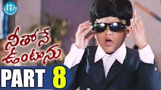 Neethone Vuntanu Movie Part 8 || Upendra, Rachana, Sangavi || T Prabhakar || Vandemataram Srinivas - IDREAMMOVIES