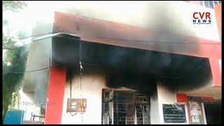 Fire Mishap In Addanki Post Office | Prakasam District | CVR NEWS - CVRNEWSOFFICIAL