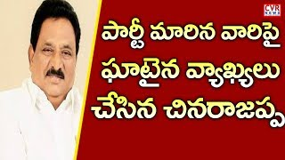 AP Deputy CM Nimmakayala Chinarajappa Sensational Comments on BJP and YCP | CVR News - CVRNEWSOFFICIAL