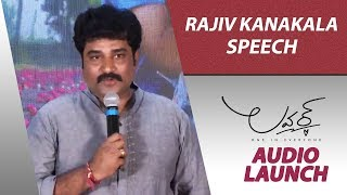 Rajiv Kanakala Speech - Lover Audio Launch - Raj Tarun, Riddhi Kumar | Anish Krishna | Dil Raju - DILRAJU