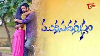 ముక్తపదగ్రస్తం | MUKTAPADAGRASTAM TEASER | Latest Telugu Short Films | Sandeep Sandilya | TeluguOne - TELUGUONE