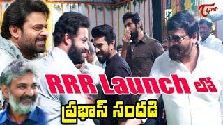 RRR Movie Launch | Ram Charan | Jr NTR | Chiranjeevi | SS Rajamouli | Prabhas | Rana | TeluguOne - TELUGUONE