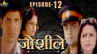 Joshiley Hindi Serial Episode - 12 | Deep Dhillan, Seeraj, Shalini Kapoor | Sri Balaji Video - SRIBALAJIMOVIES