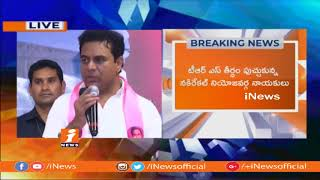 Minister KTR Speech At Nakrekal Peoples Join TRS |HYderabad | iNews - INEWS