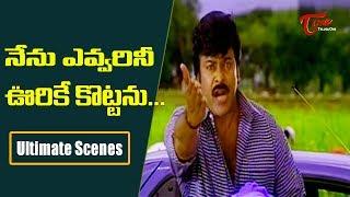 నేను ఎవ్వరినీ ఊరికే కొట్టను.. | Megastar Chiranjeevi | Ultimate Movie Scenes | TeluguOne - TELUGUONE