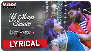 Ye Maya Chesave Lyrical || Ranastalam Songs || Raju, Delicia Shalu ||Rajkiran - ADITYAMUSIC
