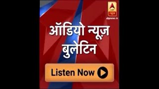 Audio Bulletin: Govt moves SC seeking correction in para which makes reference to CAG repo - ABPNEWSTV