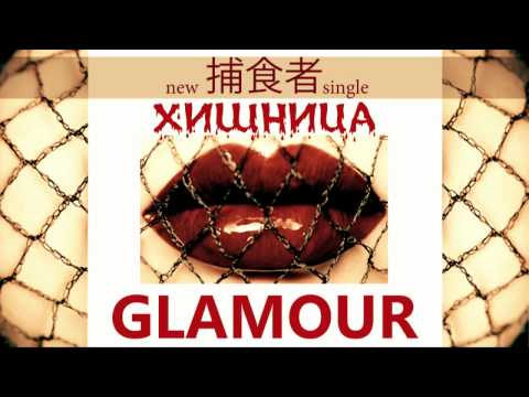 GLAMOUR - ХИЩНИЦА (NEW SINGLE)