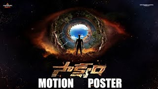 Sakshyam Motion Poster    Bellamkonda Srinivas    Pooja Hegde    Sriwass    Indiaglitz Telugu - IGTELUGU