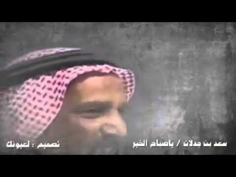 سعد بن جذلان #ياصباح_الخير ياطلة الصبح السعيد - عربي تيوب