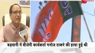 BJP workers protest in Bhopal against murder of party leader - ZEENEWS