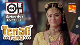 Weekly Reliv  - Tenali Rama  - 12th March to 16th March 2018  -  Episode 177 to 181 - SABTV