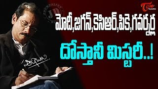 Journalist Diary | Mystery of Meetings - Missing Logic of Babu ? | Satish Babu | TeluguOne - TELUGUONE