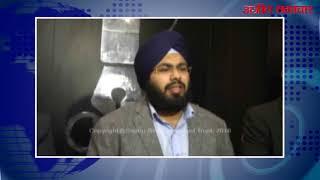 video : इंदरप्रीत सिंह चड्ढा के बेटे द्वारा की गई प्रेसवार्ता